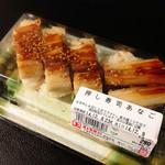 角上魚類 - 押し寿司あなご(280円)
