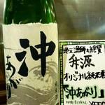 升源 - 升源オリジナルの「起きあがり」茅ヶ崎産地の魚とともに!