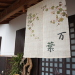 万葉 - 「和」を演出する暖簾が清々しいです