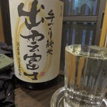 ツバメヤ - 出雲富士にチェンジ!