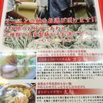 33399750 - コシ麺と太麺が選べます