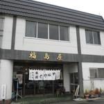 福島屋 - お店の正面♪