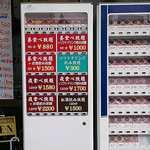 好味苑 - 好味苑 @本蓮沼 店頭食券自販機と日替わりランチメニューなど