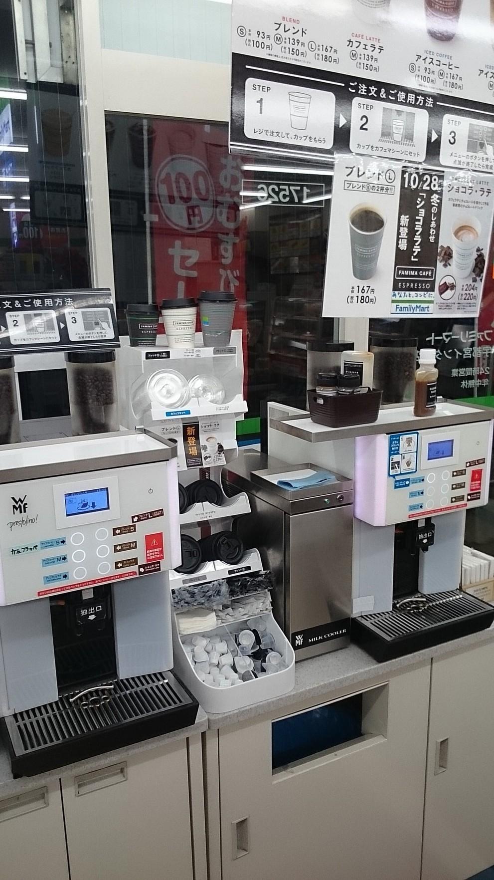 ファミリーマート 宇都宮インター店 name=