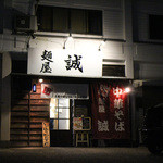麺屋 誠 - 外観☆