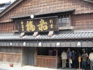 赤福 本店 - 2008年5月