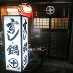 丸十寿司南店 - 入り口