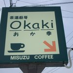 茶酒厨房 Okaki - 看板です。道路から見えます。