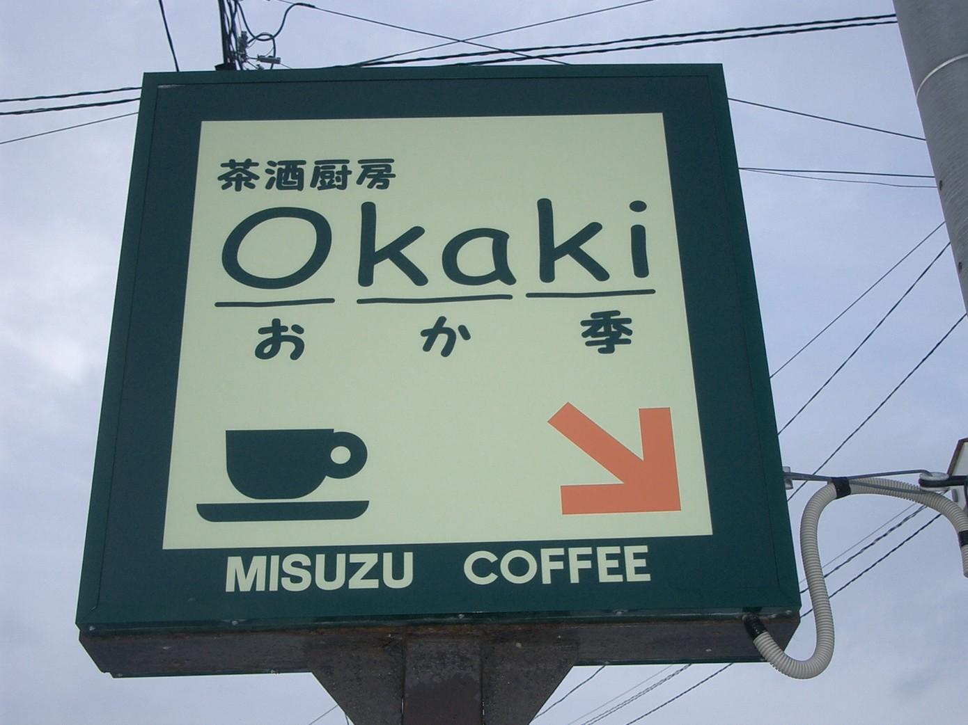 茶酒厨房 Okaki
