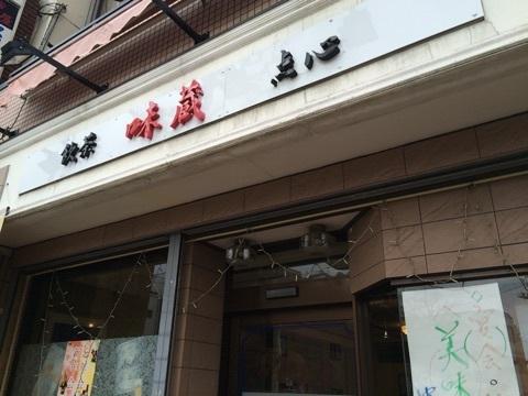 味蔵 成増店