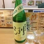 なか屋 - 日本酒「洌 出羽燦々 純米吟醸 生原酒」