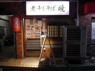 煮干しそば 暁 - JR山手線大塚駅徒歩5分。 東京メトロ丸ノ内線新大塚駅徒歩7分のところにあります。