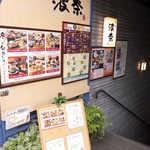 和食波奈 - 「魚がおいしい」波奈、店舗は地下1階。上品な会食にも向く店だ