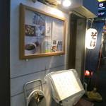 陶カフェ - 裏路地にひっそりとある怪しげな蕎麦屋。