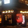 備長扇屋 新栄CBC前店