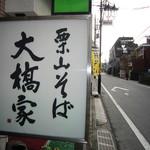 大橋家 - 栗山そばと行灯に書いてある。