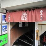 大橋家 - 階段を上って店に入る。1階は駐車場。