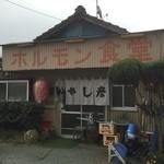 彦しゃん食堂 - 仕事の通り道~熊本市内から大分に向かう道筋。蕎麦の味を分かりたい!と思いつつも足が向くのは・・・