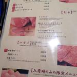 大阪屋 - こんなメニューが食べ放題