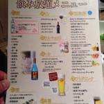 大阪屋 - 飲み放題も充実