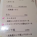 大阪屋 - シャトーブリアンも食べ放題