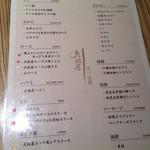大阪屋 - 食べ放題メニュー