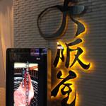 大阪屋 - お洒落な看板