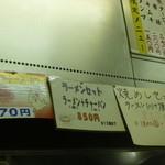 本家 第一旭  - メニュー('14.11)
