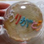 オオサカ愛シング - ありがとう:388円(2014.11月)