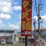 一番亭 - 今井町のすぐ近く