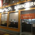 富山ブラック 麺家いろは - 外観