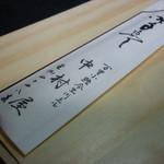 中村屋 - ☆お箸はこんな感じでした☆