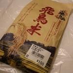 夢市茶屋 - 飛鳥米 2合(280g) 150円。