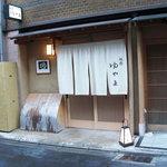 祇園ゆやま - 店の外観。
