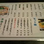 33441796 - 温かい蕎麦メニュー