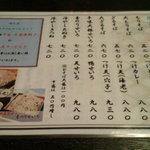 33441797 - 冷たい蕎麦メニュー