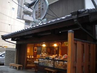 菊見せんべい総本店