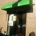 33445431 - 椎名町駅から歩いて数分かかります