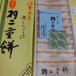 南条サービスエリア(上り線)フードコート - きなこ羽二重餅 10個入り:540円