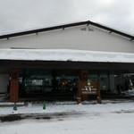 丸駒温泉旅館 -
