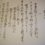 やじろべえ - 壁文字