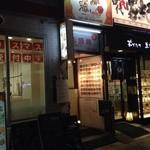 香酒縁 - 201412  香酒宴 外観