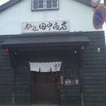 33454453 - 田中商店  外観