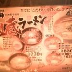 33454468 - 田中商店 メニュー