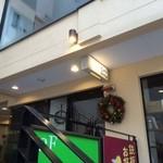 カフェ ジンタ - 2階入口付近