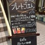 カフェ ジンタ - 1階のメニュー看板☆