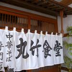 丸竹食堂 -