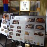 韓食 古家 - 入口のメニューです