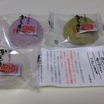 33460041 - 薩摩菓子 かるかん 鹿児島 山福製菓:6個入り:920円※税込