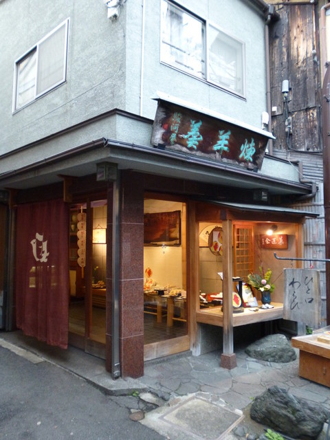 先斗町駿河屋 - お店の看板と暖簾のちどりが印象的